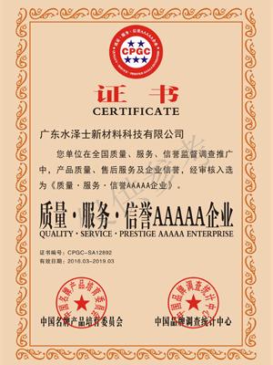 质量服务企业AAAAA企业认证证书