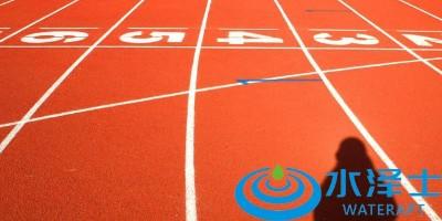你知道室外改性TPU全塑型跑道施工流程吗?【水泽士体育】