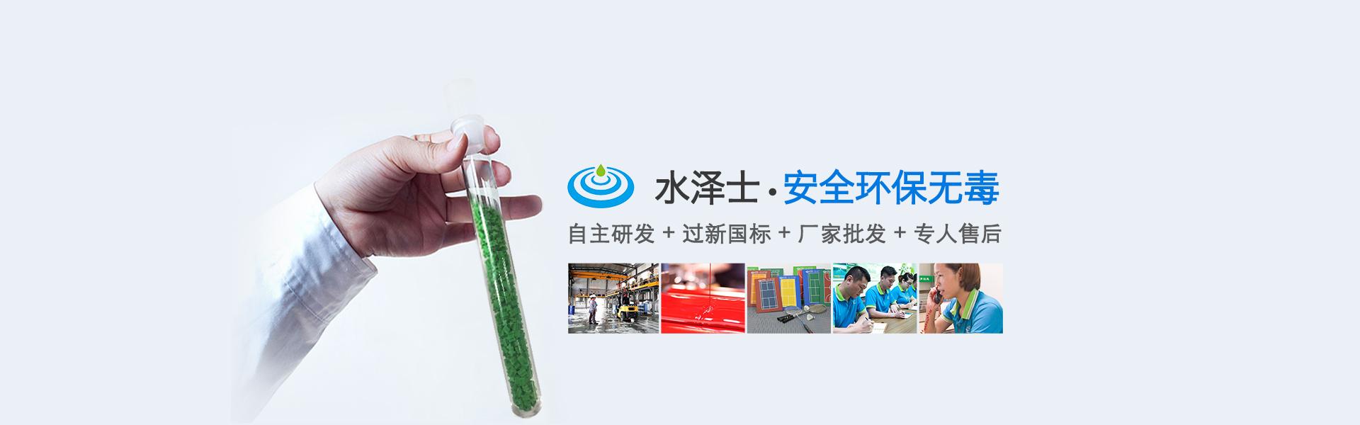 新国标塑胶跑道材料-运动地面材料厂家-新国标塑胶跑道材料厂家-混合型自结纹跑道