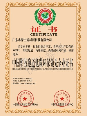 水泽士-中国塑胶跑道低碳环保领先企业证书